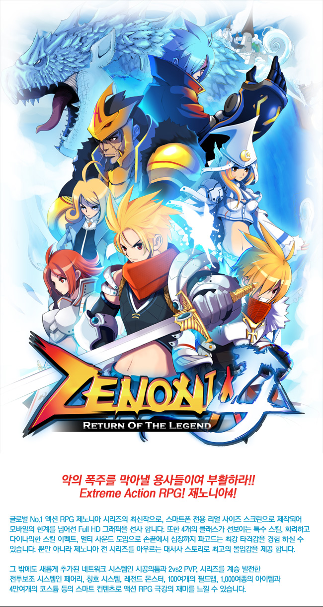 A few zenonia 4 images and details sneak out toucharcade voltagebd Images