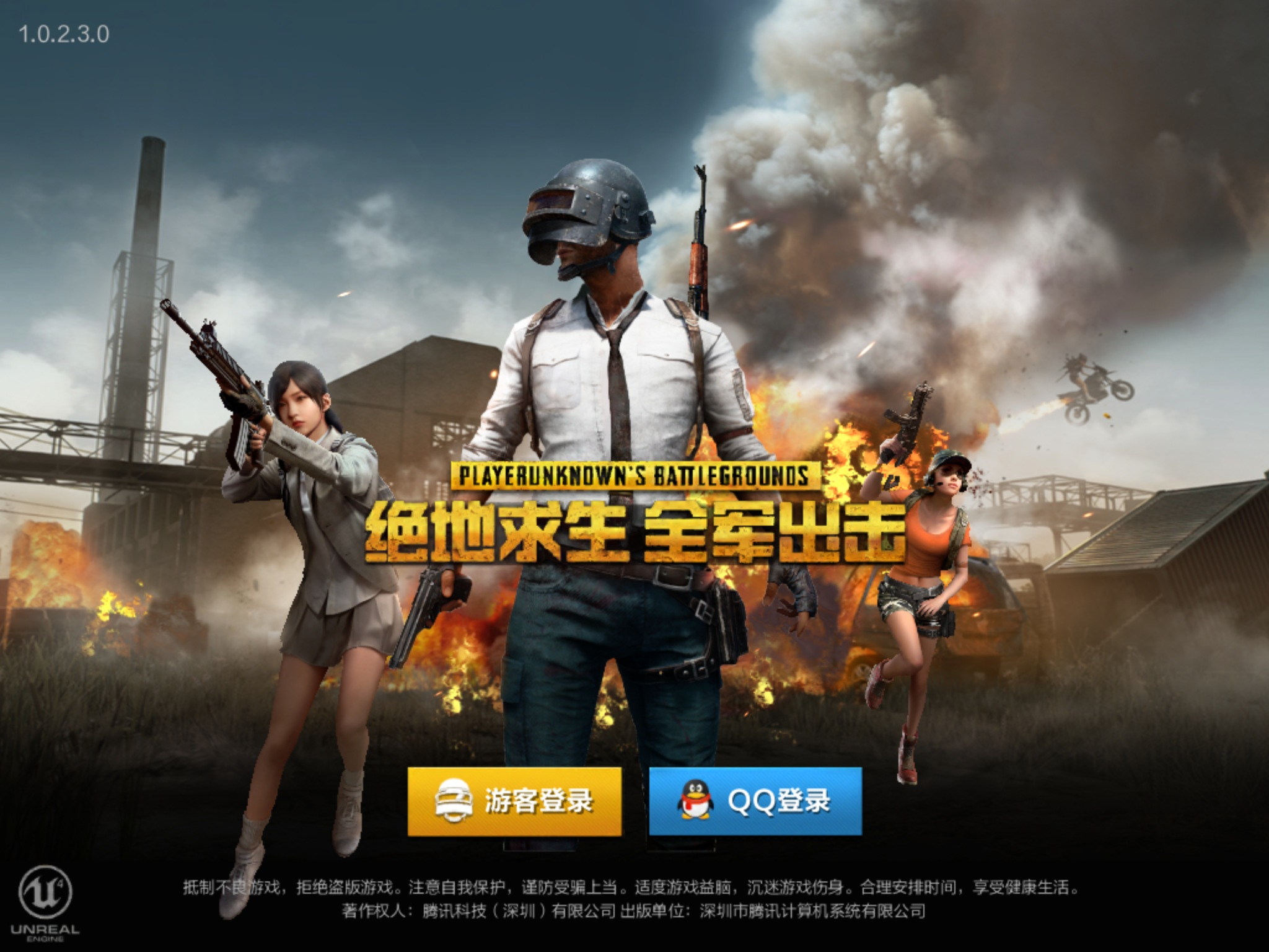 How to Download Mobile 'PUBG' for iPhone and Android