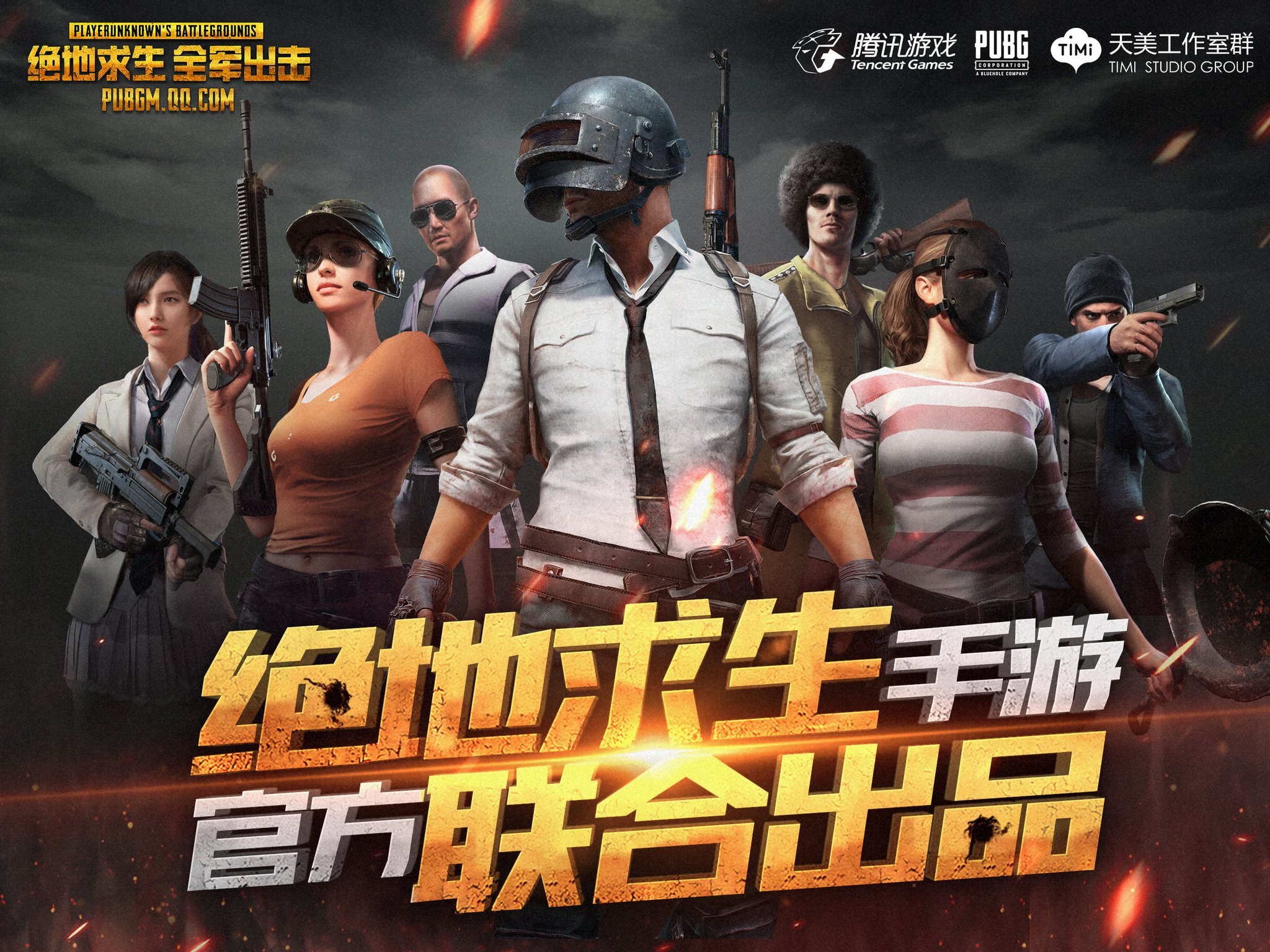 Both of Tencent's 'PUBG' Mobile Games Are Now Available on