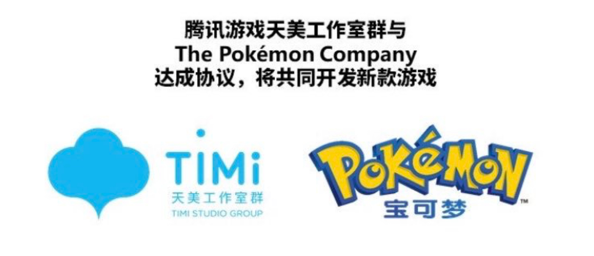 The Pokemon Company and Tencent Are Collaborating to Develop