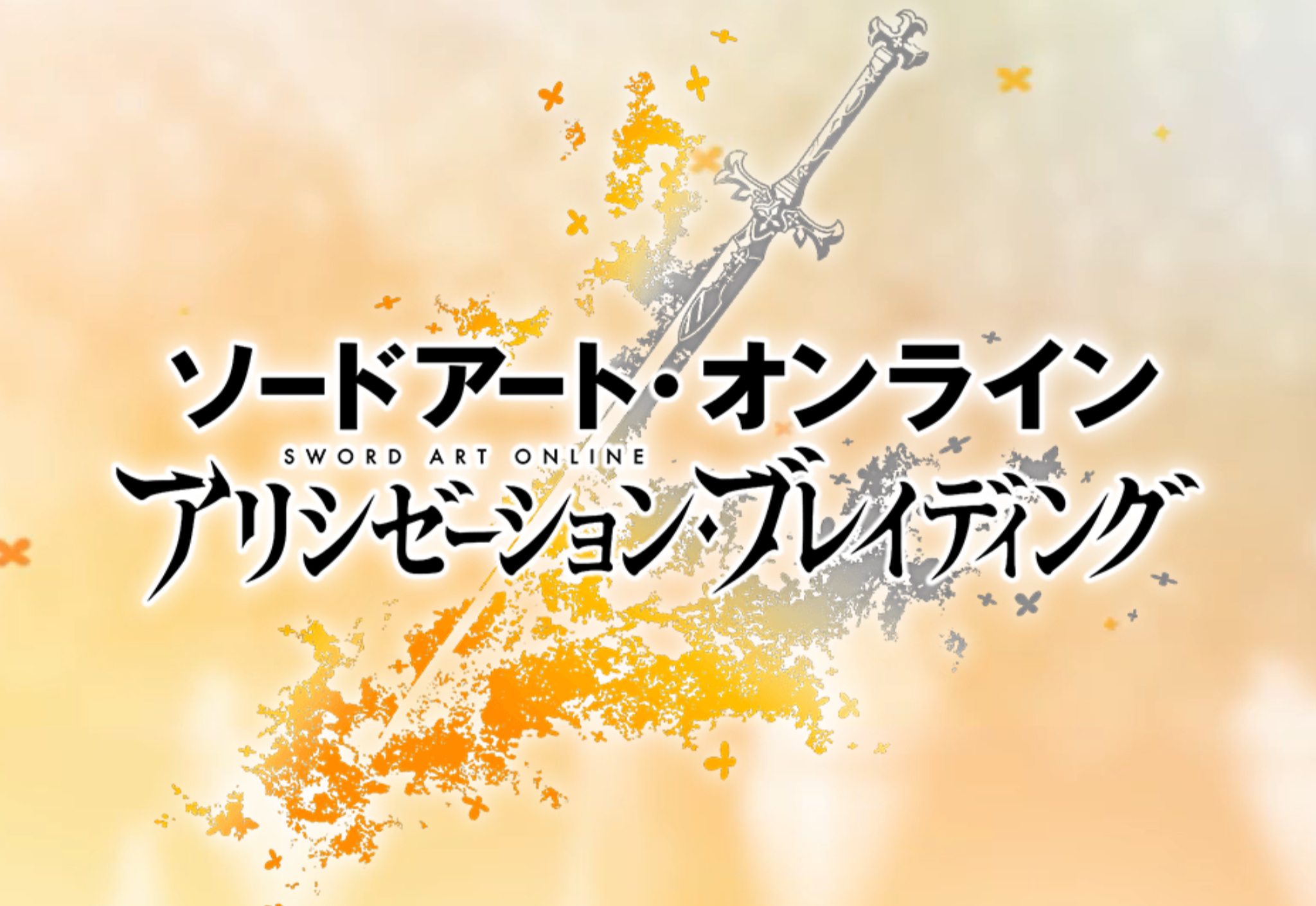 'Sword Art Online Alicization Braiding' Is a New RPG for iOS and Android from Bandai Namco Entertainment